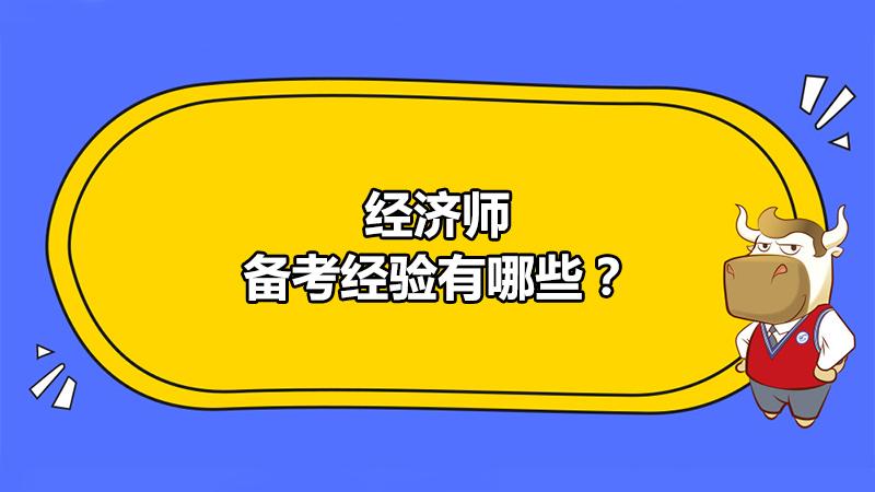 中级经济师考试科目图片