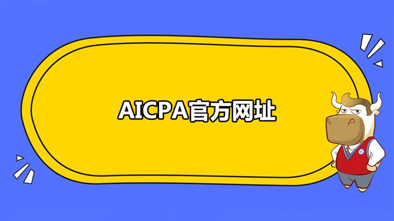 AICPA官方网址是什么?