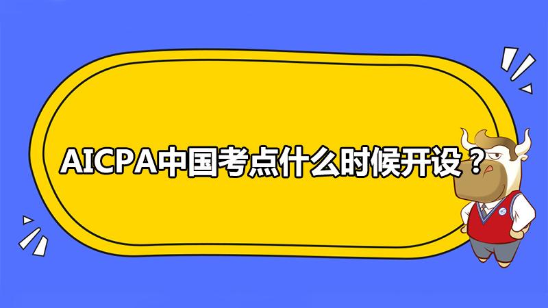AICPA中国考点什么时候开设?