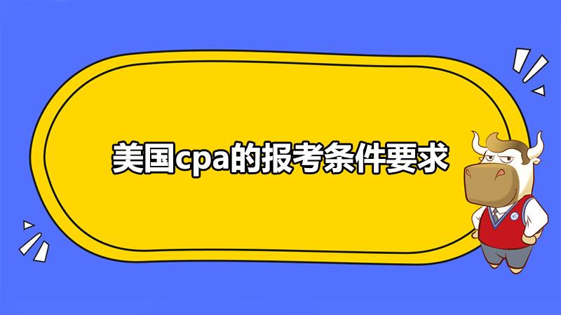 美国cpa的报考条件要求