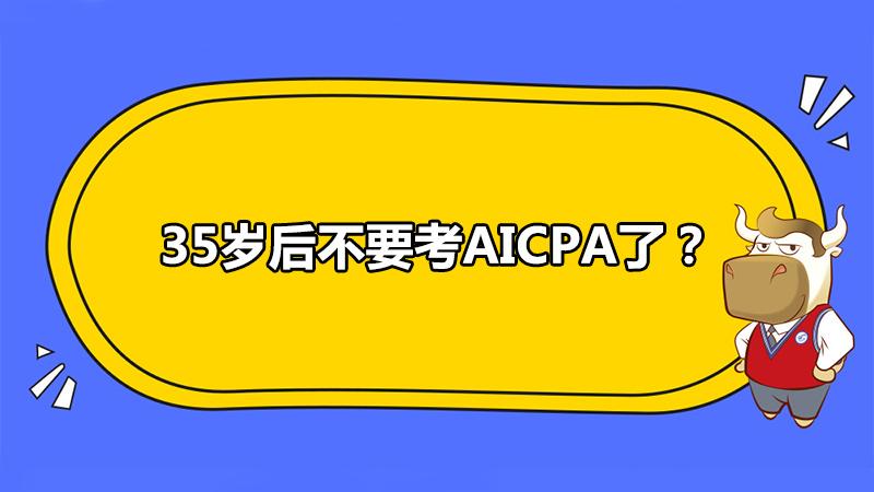 35岁后不要考AICPA了?除非你不想当CFO了!