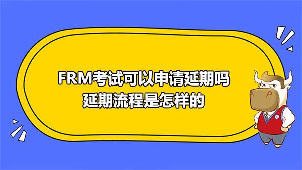 FRM考試可以申請延期嗎?延期流程是怎樣的?