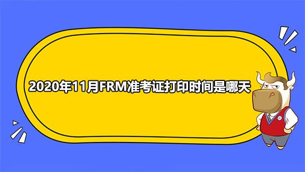 2020年11月FRM准考证打印时间是哪天?