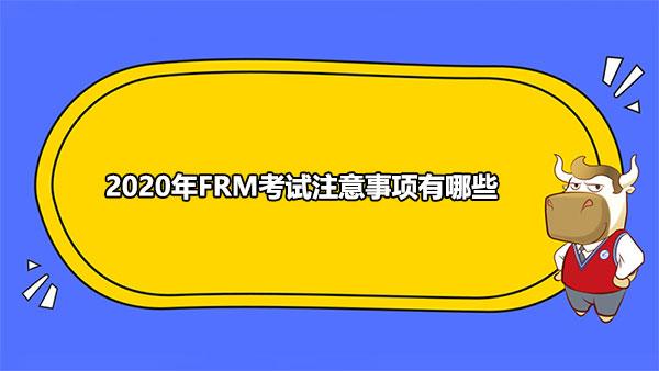 2020年FRM考试注意事项有哪些?