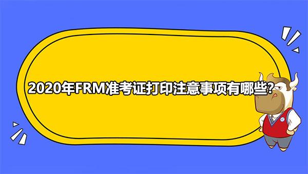 2020年FRM准考证打印注意事项有哪些?