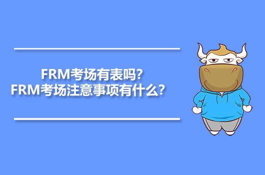FRM考场有表吗?FRM考场注意事项有什么?