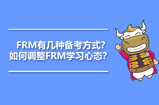 FRM有几种备考方式?如何调整FRM学习心态?
