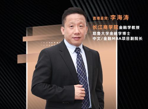 高頓攜手長江商學院MBA揭秘2020年Q4宏觀經濟態勢