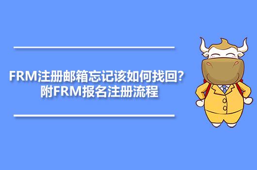 FRM注册邮箱忘记该如何找回?附FRM报名注册流程