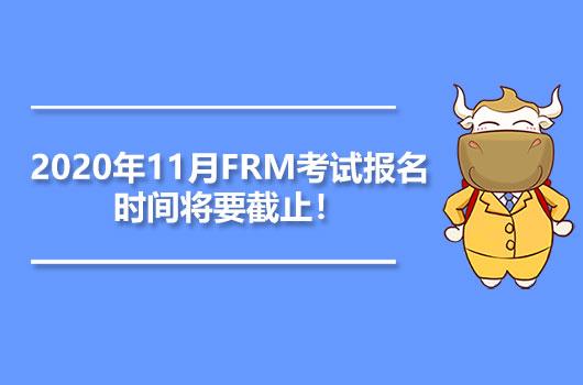 2020年11月FRM考试报名时间将要截止!