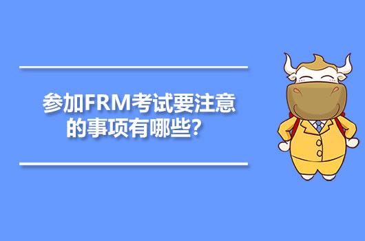 参加FRM考试要注意的事项有哪些?