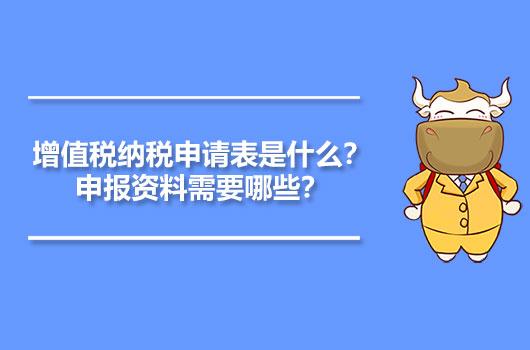 增值税纳税申请表是什么?申报资料需要哪些?
