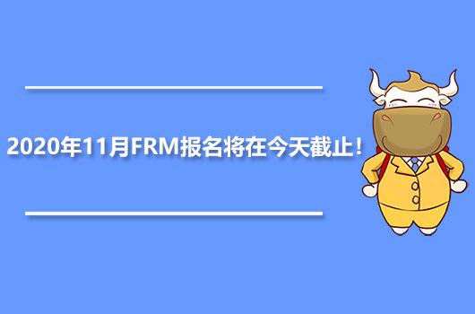 2020年11月FRM报名将在今天截止!