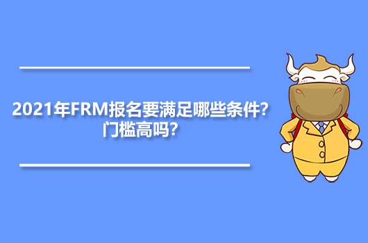 2021年FRM报名要满足哪些条件?门槛高吗?