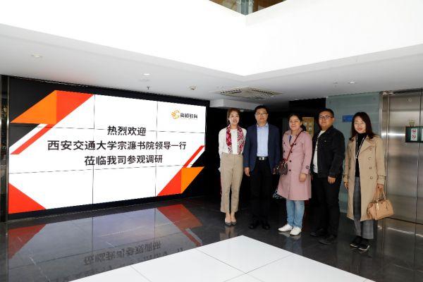 西安交通大學宗濂書院一行到訪高頓教育(上海)總部