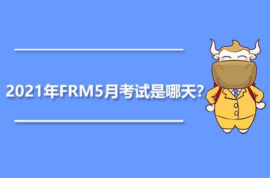 2021年FRM5月考試是哪天?附FRM機考常見問題解答