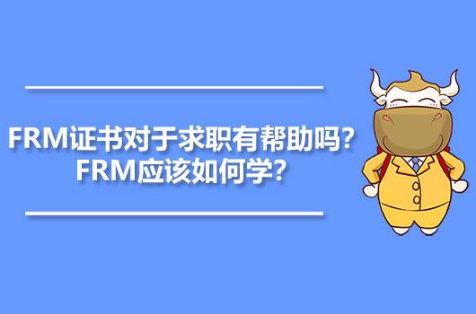 FRM证书对于求职有帮助吗?FRM应该如何学?