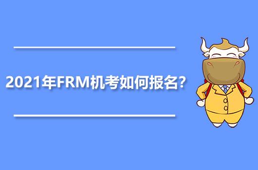 2021年FRM機考如何報名?