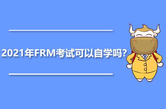 2021年FRM考試可以自學嗎?