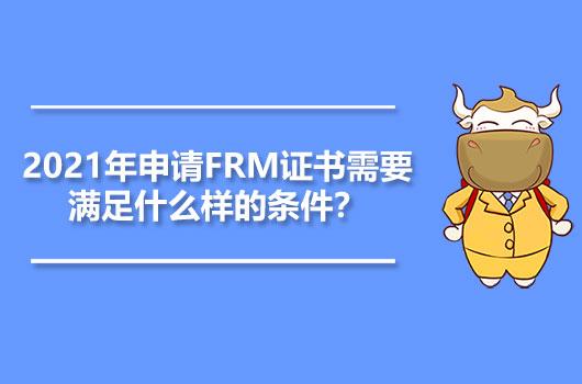 2021年申请FRM证书需要满足什么样的条件?