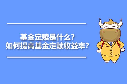基金定贖是什么?如何提高基金定贖收益率?