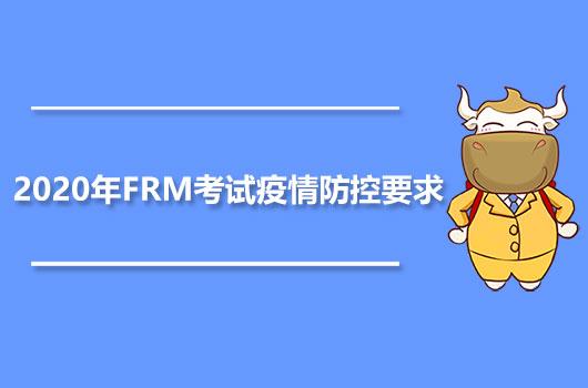 2020年FRM考试疫情防控要求