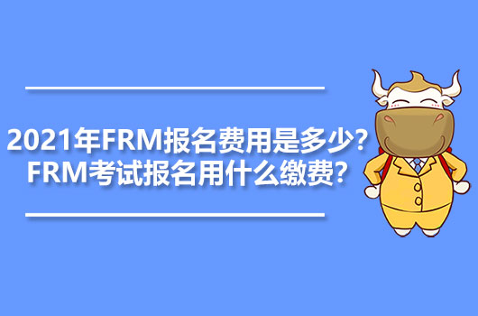 2021年FRM报名费