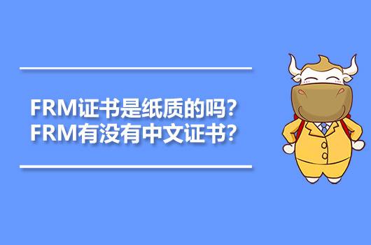 FRM證書是紙質的嗎?FRM有沒有中文證書?