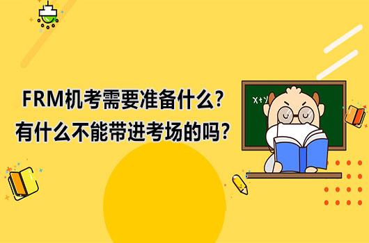 FRM機考需要準備什么?有什么不能帶進考場的嗎?