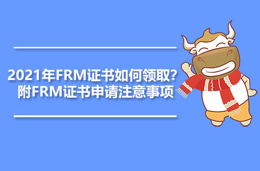 2021年FRM证书如何领取?附FRM证书申请注意事项