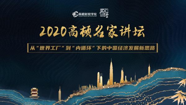 """2020高顿名家讲坛:解读""""十四五"""",构建财务管理新格局"""