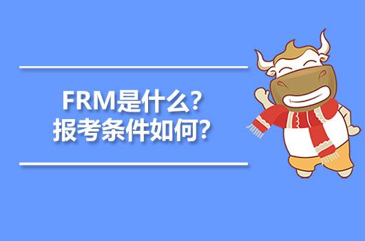 FRM是什么?报考条件如何?