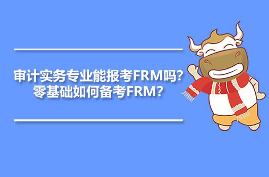 審計實務專業能報考FRM嗎?零基礎如何備考FRM?