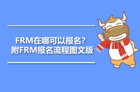 FRM在哪可以报名?附FRM报名流程图文版