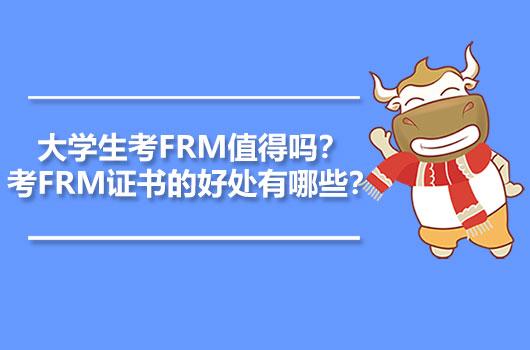 大学生考FRM值得吗?考FRM证书的好处有哪些?