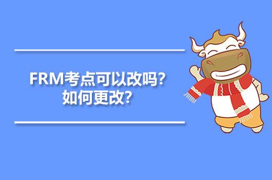 FRM考点可以改吗?如何更改?