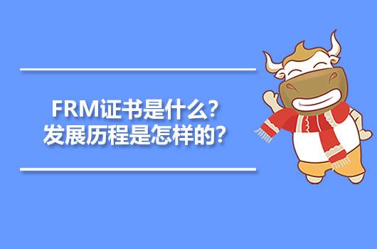 FRM证书是什么?发展历程是怎样的?