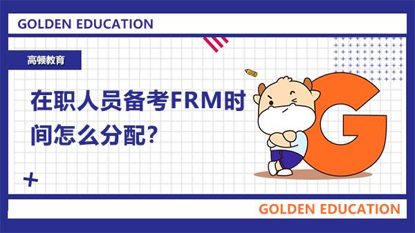 在职人员备考FRM时间怎么分配?