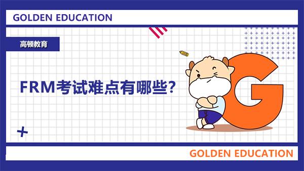 FRM考试难点有哪些?FRM考试数学英语是难题吗?