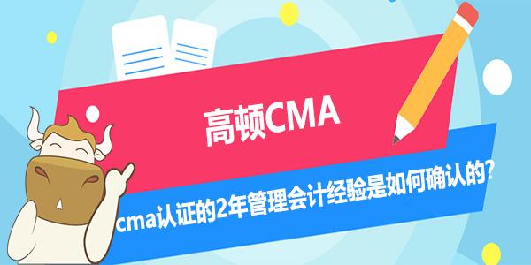 cma认证的2年管理会计经验是如何确认的?