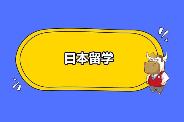 2021年读大学申请日本留学条件需要满足什么?