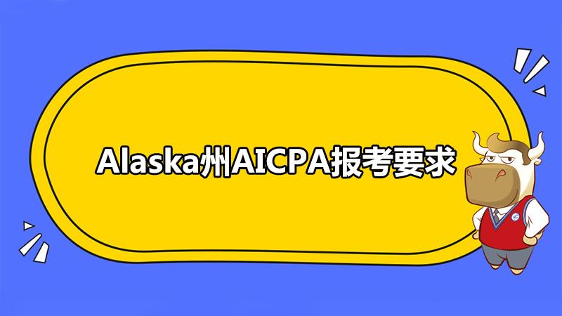 Alaska州AICPA报考要求