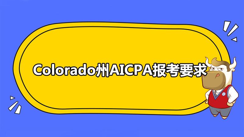 Colorado州AICPA报考要求
