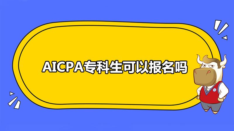 AICPA专科生可以报名吗?需要补学分吗?
