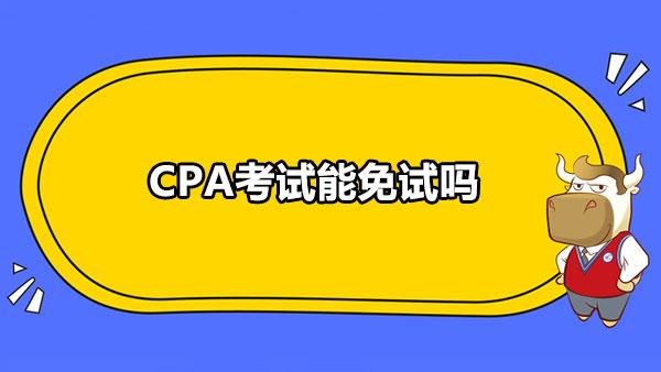 CPA考试能免试吗?CPA免考怎么申请?