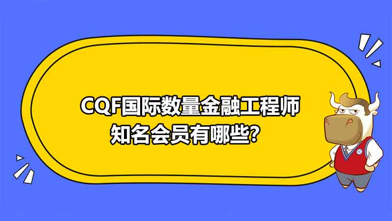 CQF国际数量金融工程师知名会员有哪些?