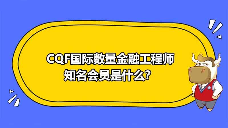 CQF国际数量金融工程师知名会员是什么?