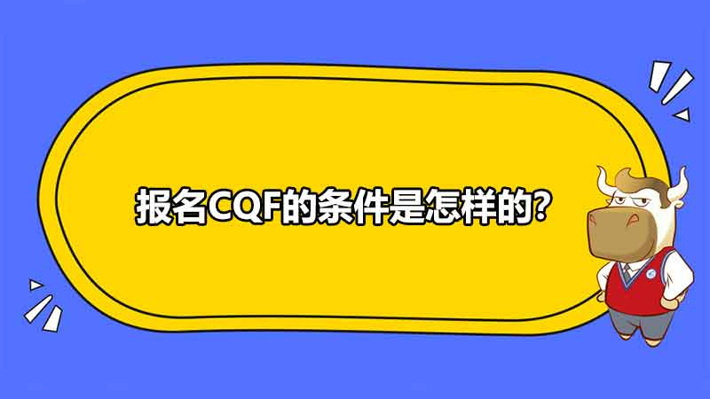 报名CQF的条件是怎样的?