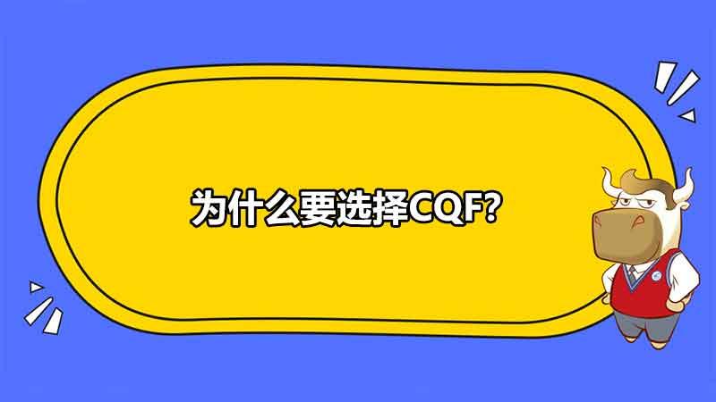 为什么要选择CQF?