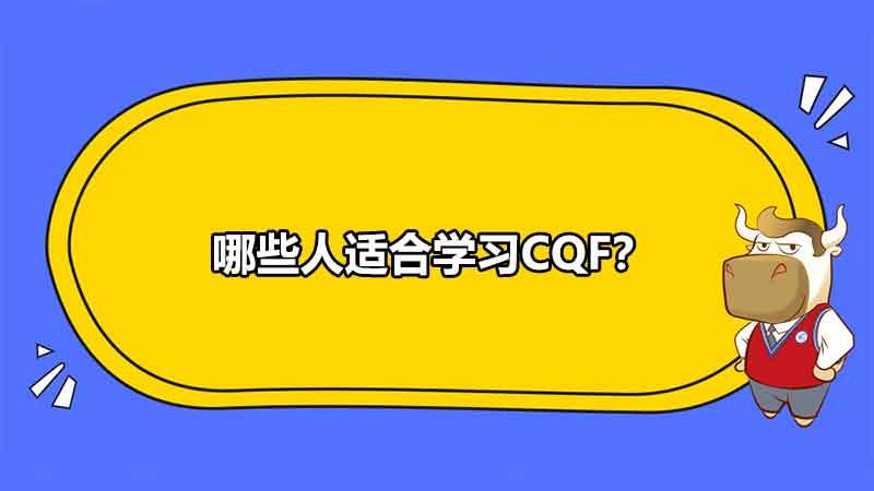 哪些人适合学习CQF?